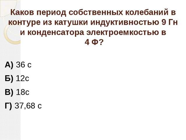 Каков период собственных колебаний в контуре из катушки индуктивностью 9 Гн и...