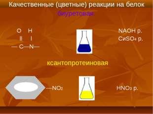 Качественные (цветные) реакции на белок биуретовая. O H NAOH р. ll l СиSO4 р