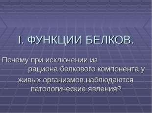 I. ФУНКЦИИ БЕЛКОВ. Почему при исключении из рациона белкового компонента у жи