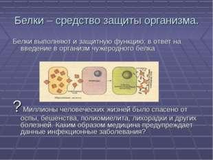 Белки – средство защиты организма. Белки выполняют и защитную функцию: в отве