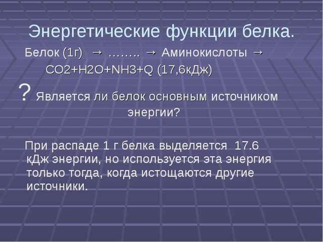 Энергетические функции белка. Белок (1г) → …….. → Аминокислоты → СО2+Н2О+NH3+...