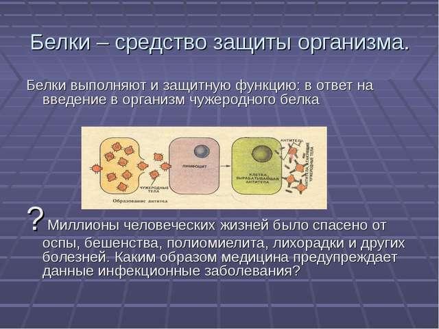 Белки – средство защиты организма. Белки выполняют и защитную функцию: в отве...