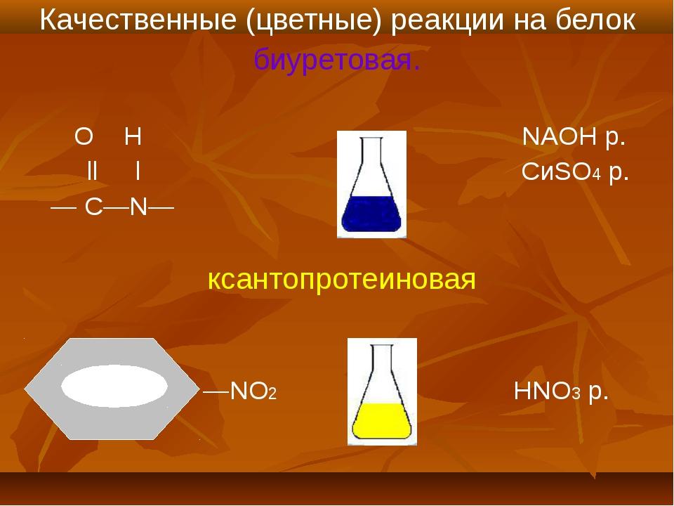 Качественные (цветные) реакции на белок биуретовая. O H NAOH р. ll l СиSO4 р...