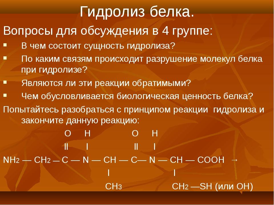 Гидролиз белка. Вопросы для обсуждения в 4 группе: В чем состоит сущность ги...