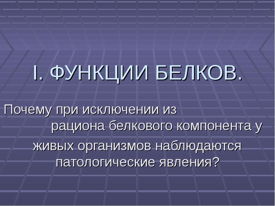 I. ФУНКЦИИ БЕЛКОВ. Почему при исключении из рациона белкового компонента у жи...