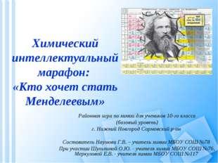 Химический интеллектуальный марафон: «Кто хочет стать Менделеевым» Районная и