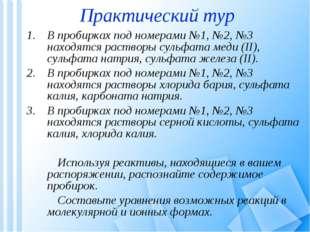 В пробирках под номерами №1, №2, №3 находятся растворы сульфата меди (II), су