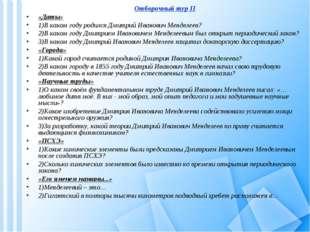 Отборочный тур II «Даты» 1)В каком году родился Дмитрий Иванович Менделеев? 2