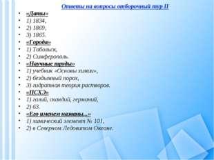 Ответы на вопросы отборочный тур II «Даты» 1) 1834, 2) 1869, 3) 1865. «Города