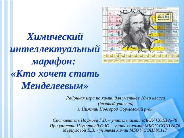 Химический интеллектуальный марафон: «Кто хочет стать Менделеевым» Районная и...