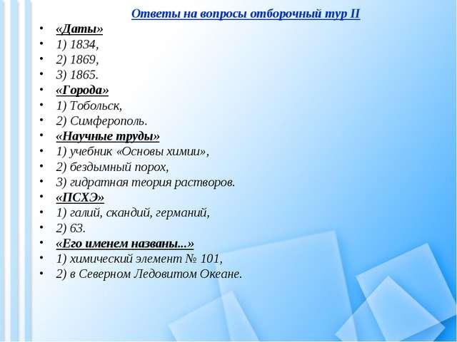 Ответы на вопросы отборочный тур II «Даты» 1) 1834, 2) 1869, 3) 1865. «Города...