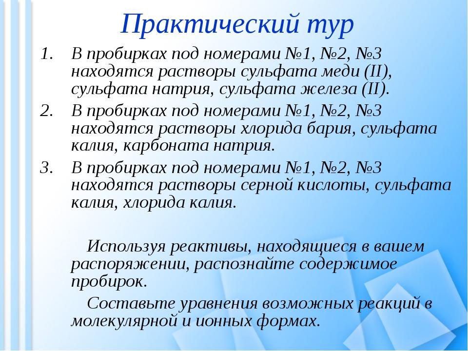 В пробирках под номерами №1, №2, №3 находятся растворы сульфата меди (II), су...