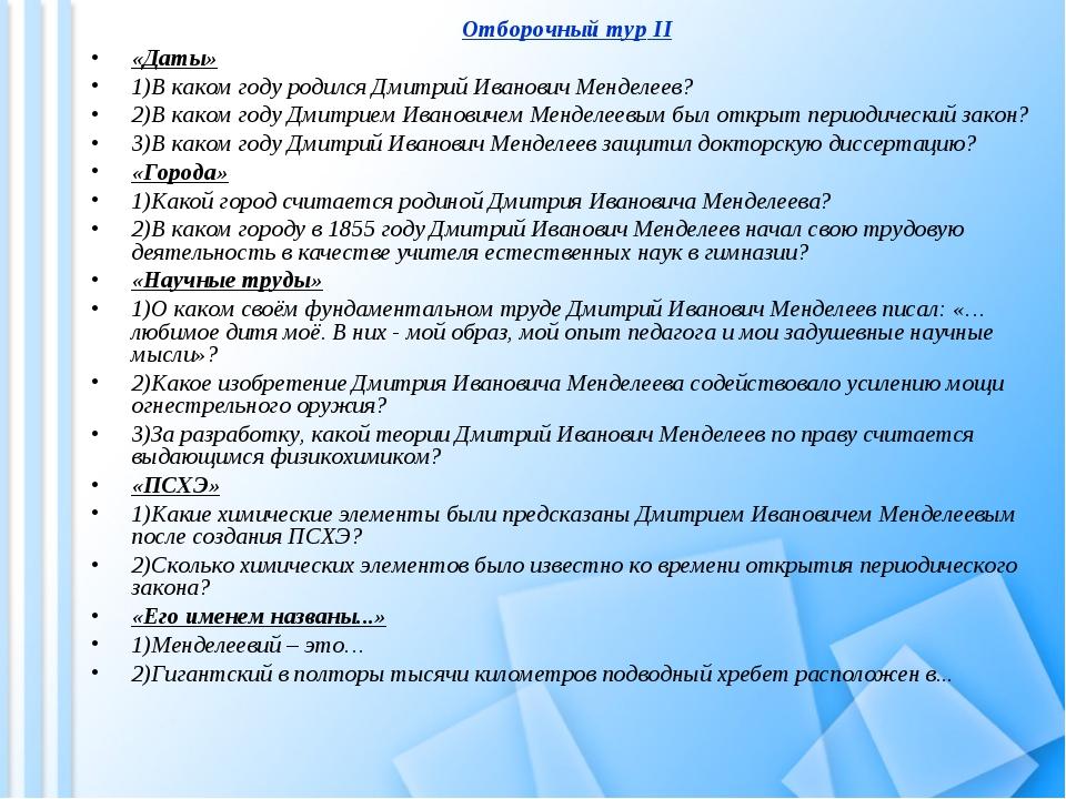 Отборочный тур II «Даты» 1)В каком году родился Дмитрий Иванович Менделеев? 2...