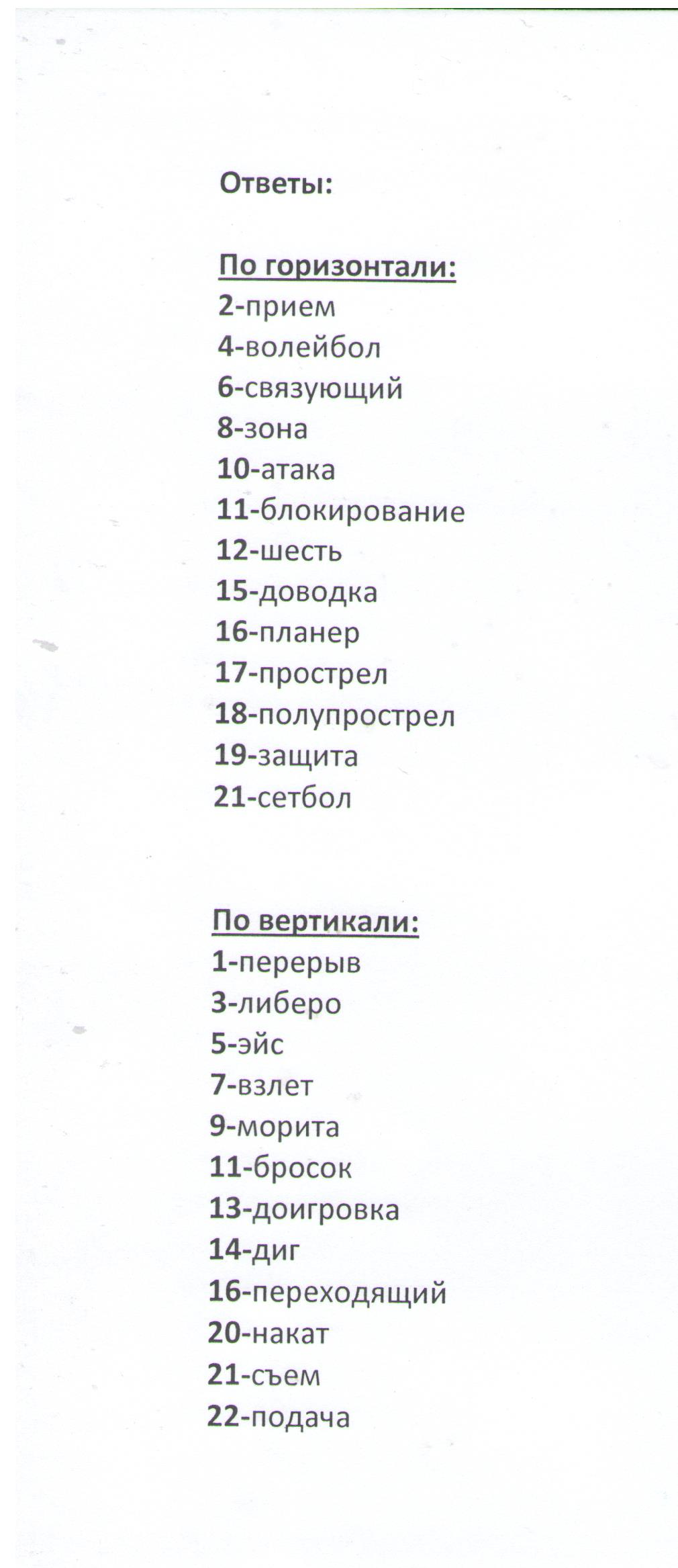 C:\Users\леночка\Documents\Scanned Documents\Кроссворд 5 стр..jpg