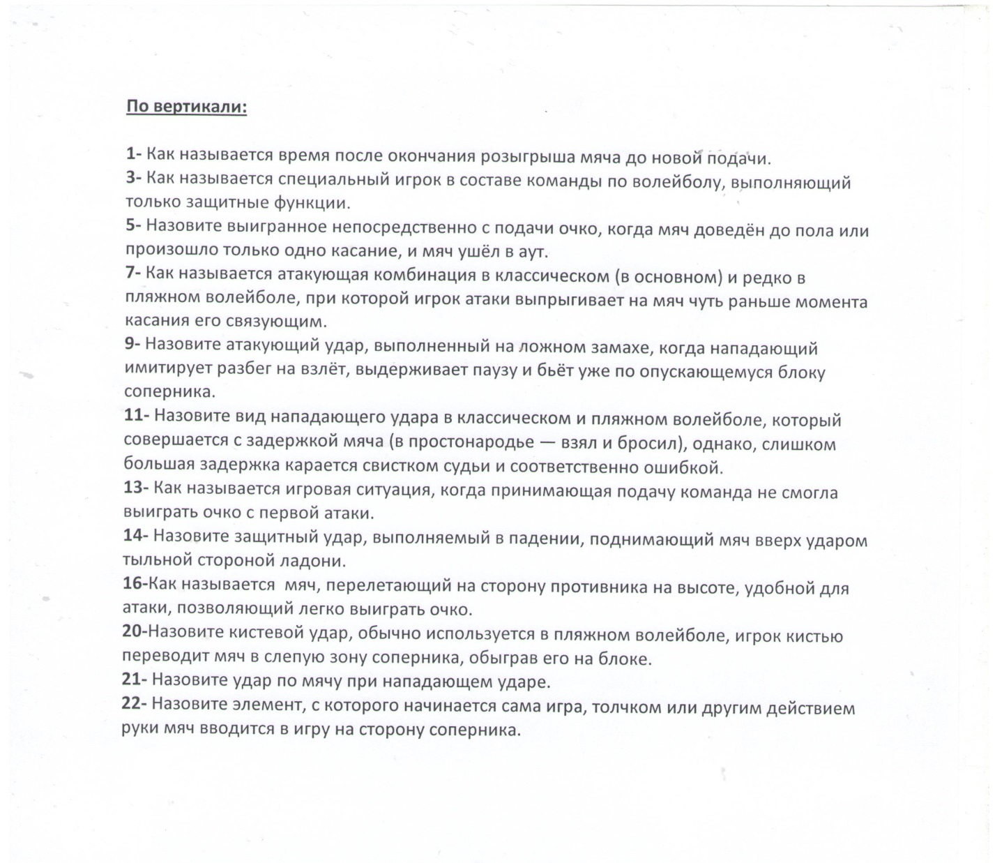 C:\Users\леночка\Documents\Scanned Documents\Кроссворд 3 стр..jpg