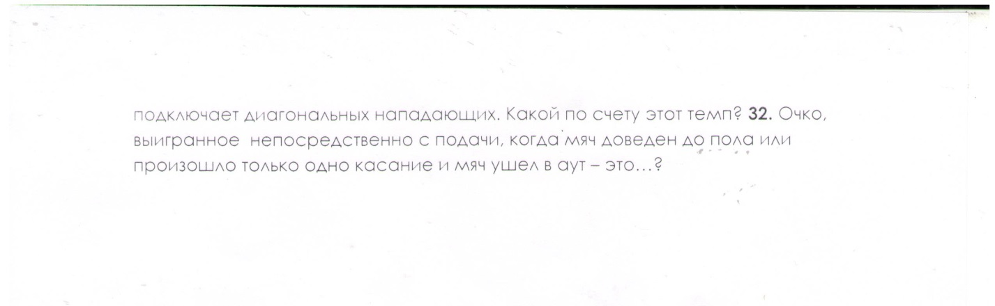 C:\Users\леночка\Documents\Scanned Documents\Кроссворд 4 стр..jpg