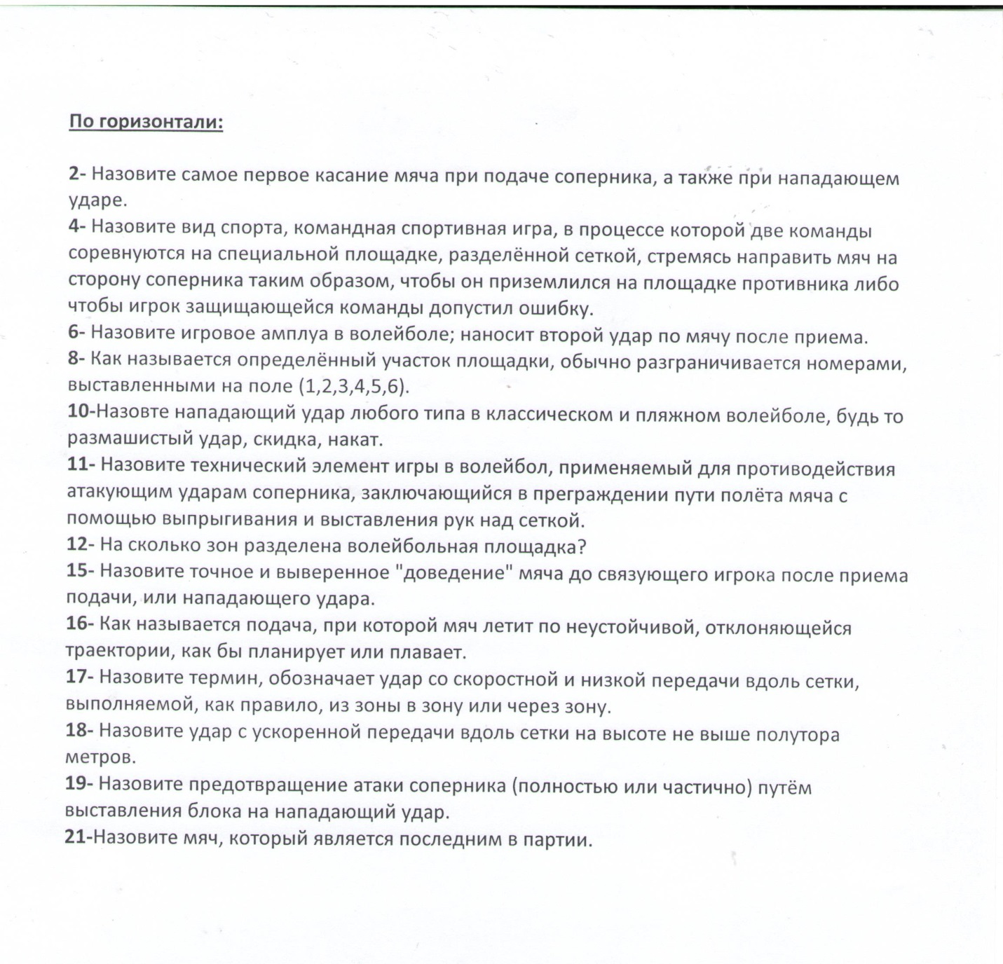 C:\Users\леночка\Documents\Scanned Documents\Кроссворд 2 стр..jpg