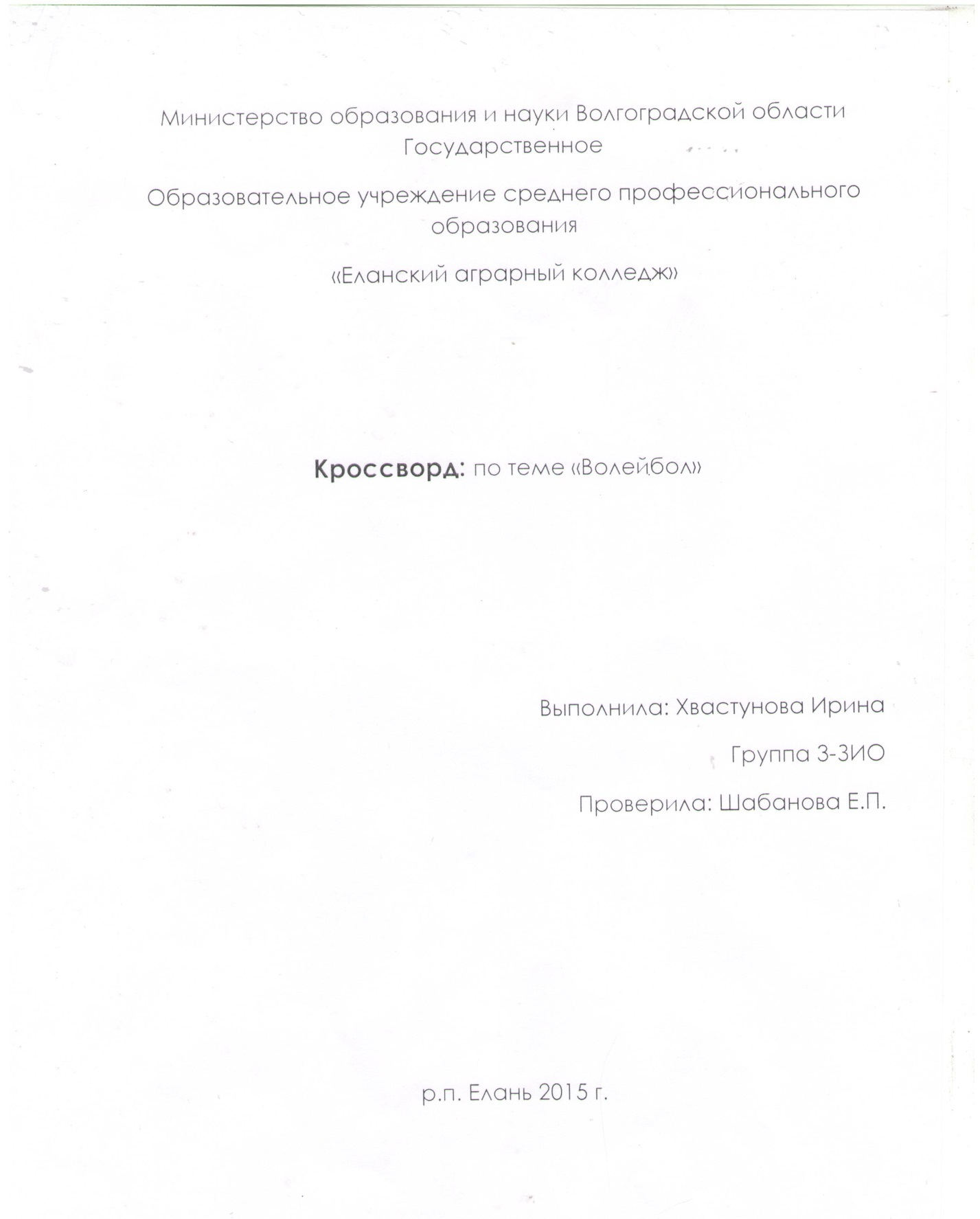 C:\Users\леночка\Documents\Scanned Documents\Кроссворд 1 стр..jpg