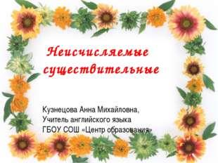 Кузнецова Анна Михайловна, Учитель английского языка ГБОУ СОШ «Центр образова