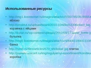 Использованные ресурсы http://img1.liveinternet.ru/images/attach/c/0/35/785/3