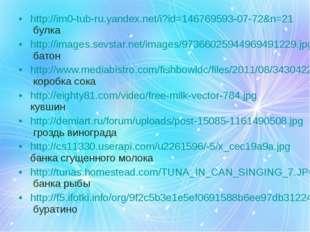 http://im0-tub-ru.yandex.net/i?id=146769593-07-72&n=21 булка http://images.se