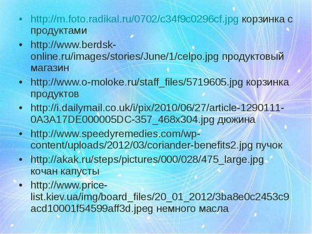 http://m.foto.radikal.ru/0702/c34f9c0296cf.jpg корзинка с продуктами http://w...