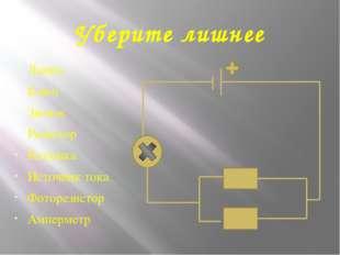 Уберите лишнее Лампа Ключ Звонок Резистор Катушка Источник тока Фоторезистор