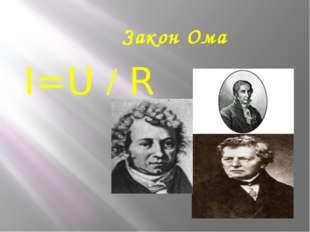 Закон Ома I=U / R