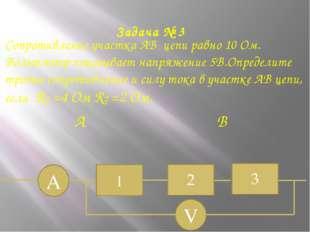 Задача № 3 Сопротивление участка АВ цепи равно 10 Ом. Вольтметр показывает на