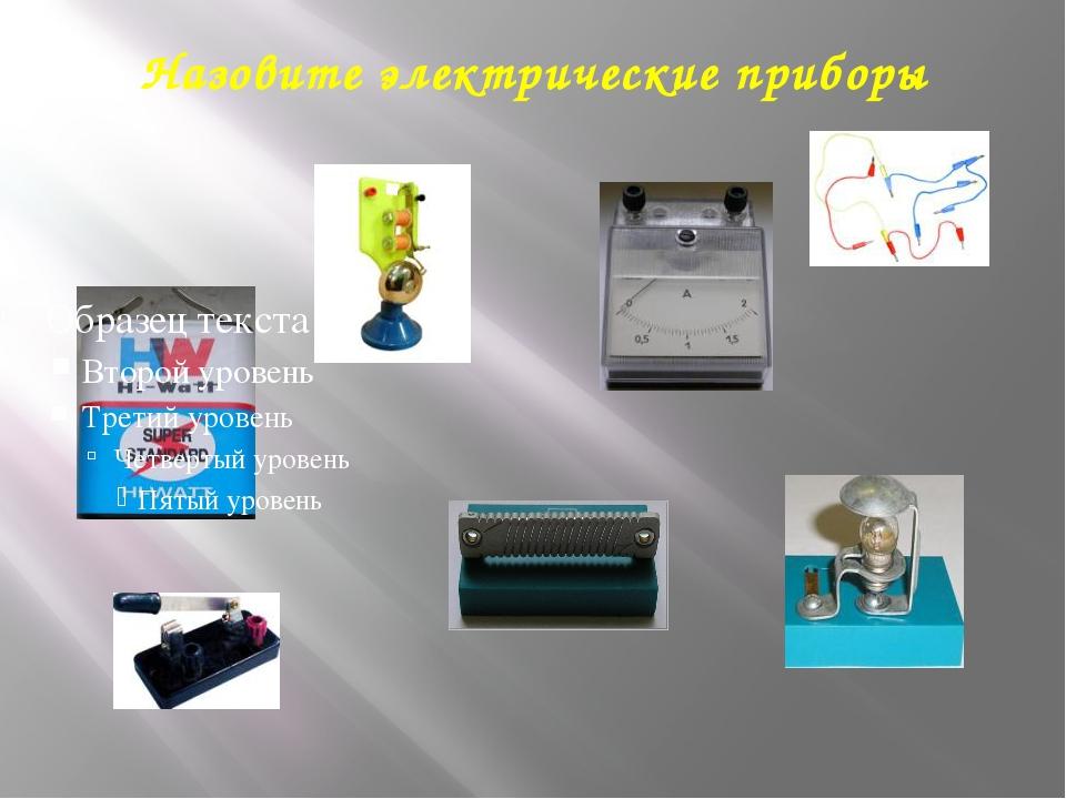Назовите электрические приборы
