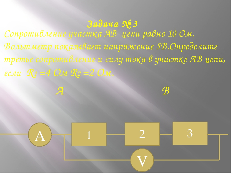Задача № 3 Сопротивление участка АВ цепи равно 10 Ом. Вольтметр показывает на...