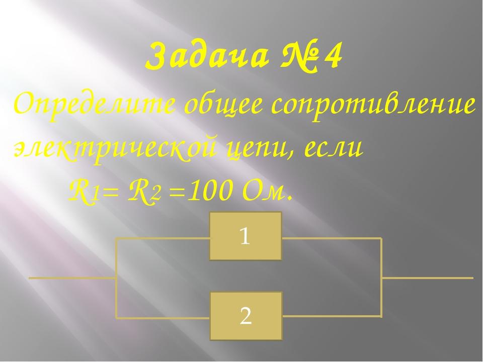 Задача № 4 Определите общее сопротивление электрической цепи, если R1= R2 =10...