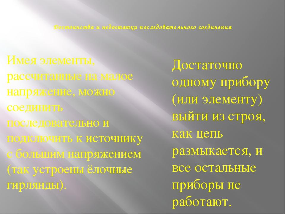 Достоинства и недостатки последовательного соединения Имея элементы, рассчита...