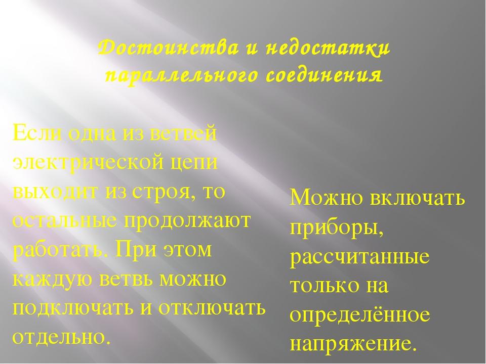 Достоинства и недостатки параллельного соединения Если одна из ветвей электри...