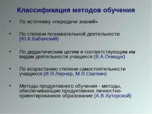 Классификация методов обучения По источнику «передачи знаний» По степени позн