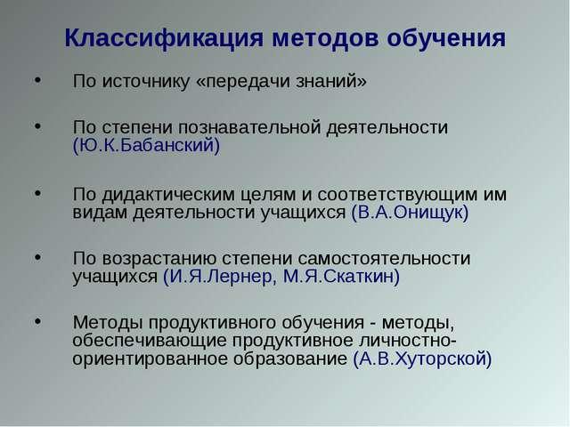 Классификация методов обучения По источнику «передачи знаний» По степени позн...