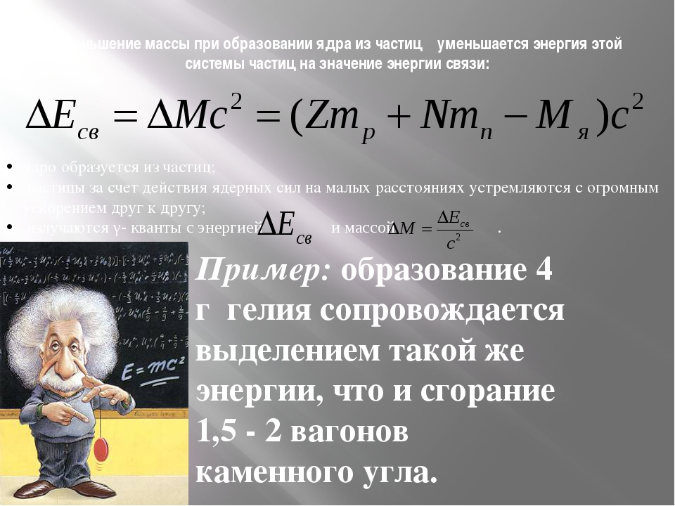 Уменьшение массы при образовании ядра из частиц уменьшается энергия этой сист...