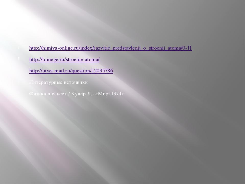http://himiya-online.ru/index/razvitie_predstavlenij_o_stroenii_atoma/0-11 h...