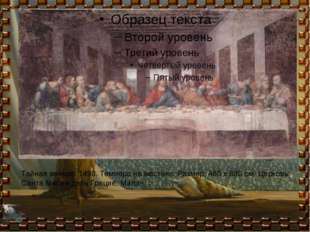Тайная вечеря. 1498. Темпера на мастике. Размер: 460 x 880 см. Церковь Санта