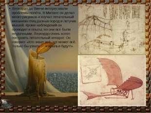 Леонардо да Винчи интересовали проблемы полёта. В Милане он делал много рису