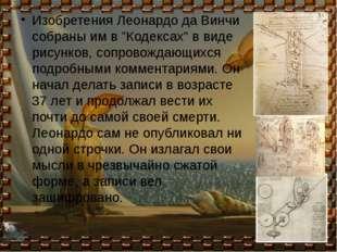 """Изобретения Леонардо да Винчи собраны им в """"Кодексах"""" в виде рисунков, сопро"""