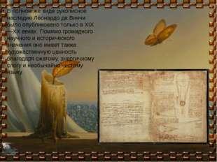 В полном же виде рукописное наследие Леонардо да Винчи было опубликовано тол
