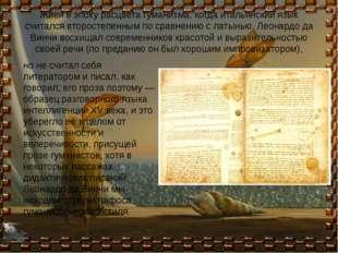 Живя в эпоху расцвета гуманизма, когда итальянский язык считался второстепенн