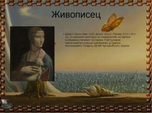 Живописец Дама с горностаем. 1483. Доска, масло. Размер: 53,4 x 39,3 см. По м