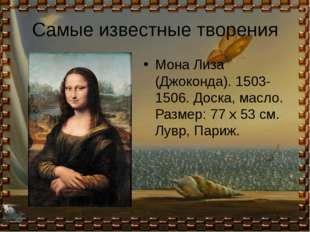 Самые известные творения Мона Лиза (Джоконда). 1503-1506. Доска, масло. Разме