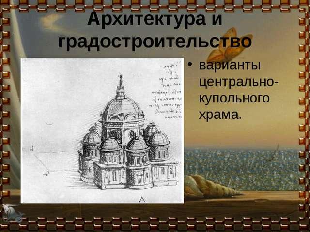 Архитектура и градостроительство варианты центрально-купольного храма.
