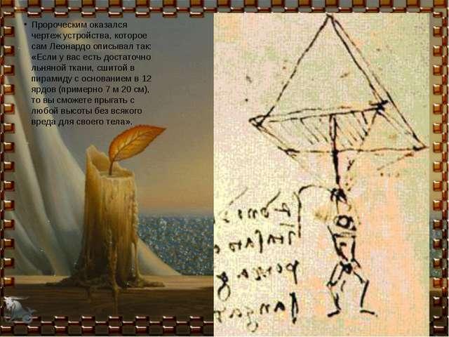 Пророческим оказался чертеж устройства, которое сам Леонардо описывал так: «...