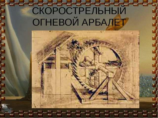 СКОРОСТРЕЛЬНЫЙ ОГНЕВОЙ АРБАЛЕТ