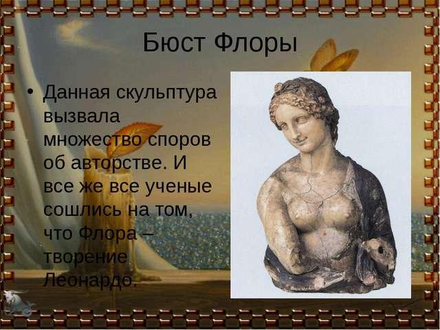 Бюст Флоры Данная скульптура вызвала множество споров об авторстве. И все же...