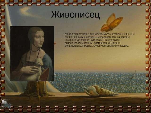 Живописец Дама с горностаем. 1483. Доска, масло. Размер: 53,4 x 39,3 см. По м...